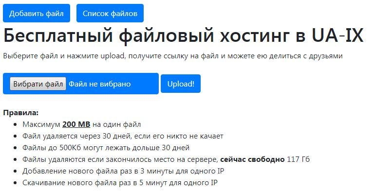 Файловых хостинг с прямыми ссылками обзор хостинг в россии